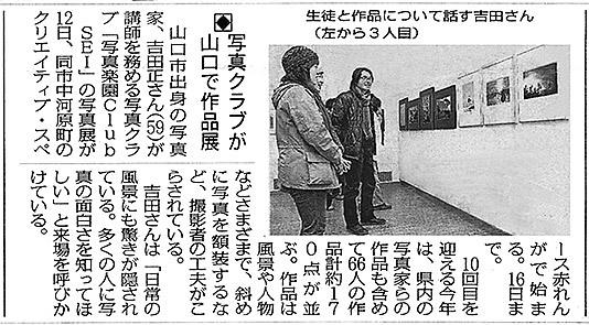 121212_Mainichi.jpg