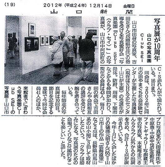 121214_Yamaguchi.jpg