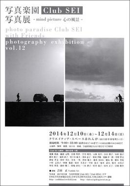 2014_yamaguchi_omote02.jpg