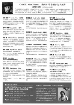 2016_Yamaguchi_SEI_ura.jpg