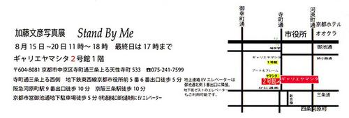 F_Kato_ura.jpg