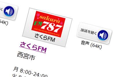 SakuraFM.jpg