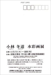 fuyumichi_koten_omote.jpg